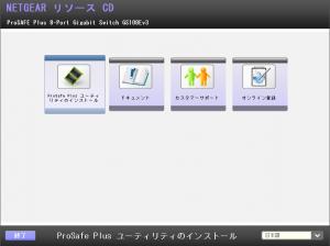 GS108Ev3-install
